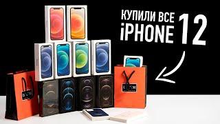 Купили все iPhone 12 и 12 Pro в Москве, больше нет.