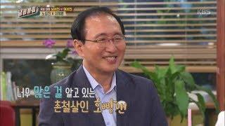 냄비받침 - 이경규에 대해 많은 걸 알고 있는 촌철살인 노회찬!.20170822