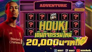 FIFA ONLINE4 : กิจกรรม HORROR PARK Houki จัดให้ 20,000!!!