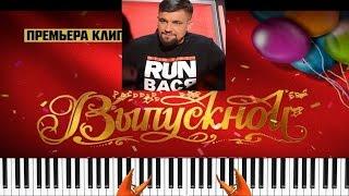 Баста - Выпускной (Медлячок) Piano Пианино Cover Кавер + Обучение
