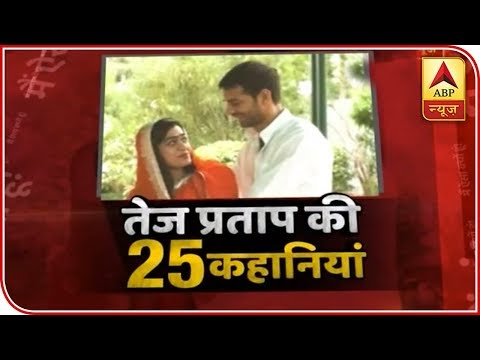 I Was Married Against Wishes: Tej Pratap Yadav | ABP News Mp3