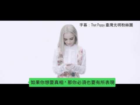 《歌詞中文翻譯》Poppy - Adored