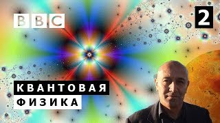 Тайны квантовой физики. Часть 2. BBC