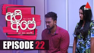 Api Ape | අපි අපේ | Episode 22 | Sirasa TV Thumbnail