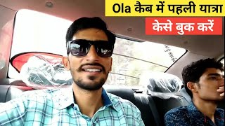 First time in OLA cab 🚕