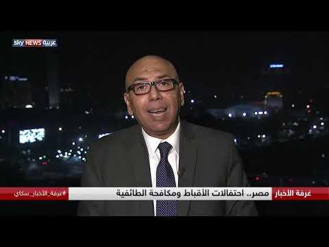 مصر.. احتفالات الأقباط ومكافحة الطائفية