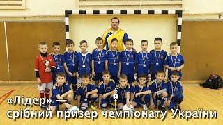 Кобеляцький «Лідер» — срібний призер чемпіонату України