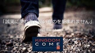 「誠実に歩む者に良いものを拒まれません」詩篇84:11 ―三重の祝福―