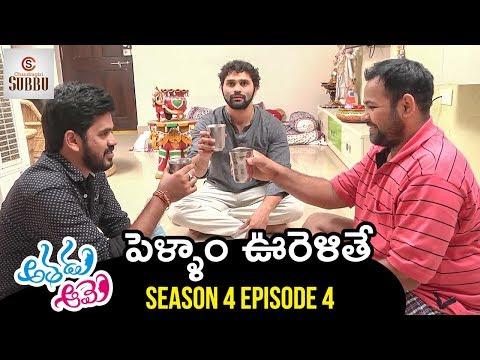 Athadu Aame (He & She) | Latest Telugu Comedy Web Series | Season 4 | Episode 4 | Chandragiri Subbu