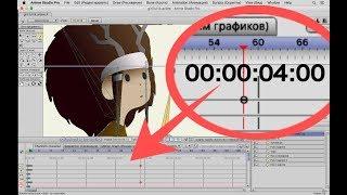 Как вывести вместо кадров временную шкалу (время) на Timeline в Anime Studio Pro 10/11 (Moho Pro 12)