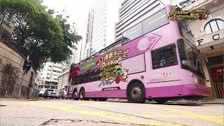 新巴人力車觀光巴士 ─ 全新路線 NWFB Rickshaw Sightseeing Bus - the open top bus in Hong Kong (New Routeing)