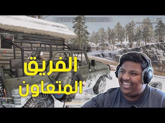 ببجي : الفريق المتعاون ! - الماب الثلجي | PUBG