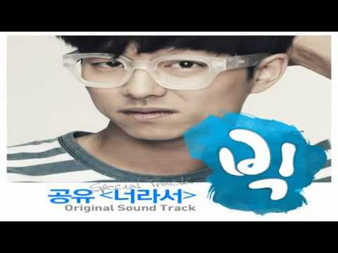 [Audio+MP3] GONG YOO (공유) - Because It's You (ost BIG)