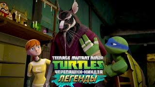 Черепашки-Ниндзя: Легенды ИСПЫТАНИЕ ДОДЗЕ СПЛИНТЕРА TMNT Legends (IOS/Android Gameplay 2016)