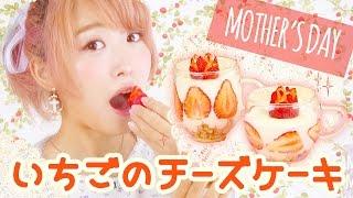 【簡単レシピ】いちごのお花つきチーズケーキの作り方♡【母の日特集/お料理編】
