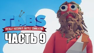 Totally Accurate Battle Simulator (TABS) ► Прохождение #9 ► БИТВА ВЕКА!