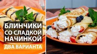 Сладкие рецепты: тонкие блины из творога, сливок и ягод