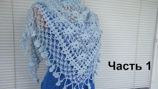 """Шаль """"Цветы и Петли Соломона"""" крючком. Часть 1. Crochet shawl"""
