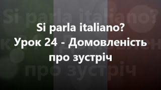 Італійська мова: Урок 24 - Домовленість про зустріч