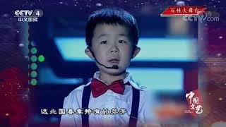 《中国文艺》 20191023 百姓大舞台  CCTV中文国际
