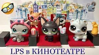 LPS В КИНОТЕАТРЕ / lps 10 лучших типов в кино /Littlest pet Shop