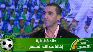 خالد خطاطبة - قضية الاسبوع /  إقالة عبدالله المسفر