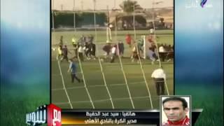 بالفيديو.. سيد عبد الحفيظ: مارتن يول اسم كبير في كرة القدم.. ولا يحق لنا تقييمه فنيا