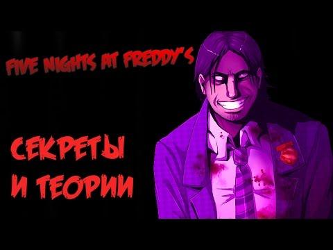 СЕКРЕТЫ Five Nights At Freddy's - СЮЖЕТ КНИГИ ФНАФ