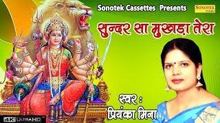 सुन्दर सा मुखड़ा तेरा Priyanka Mina Mata Bhajan Devi Geet Navratri Song