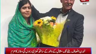 London: Malala Yousafzai Meets Mashal Khan's Father