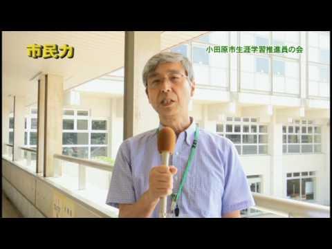 市民力 Vol.88 「小田原市生涯学習推進員の会」
