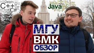 ВМК МГУ - нужно ли высшее образование программисту?