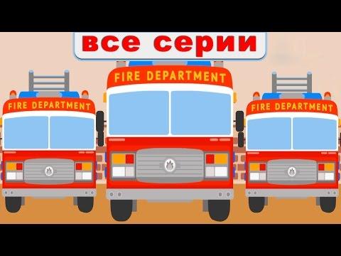мультики про пажарные машинки