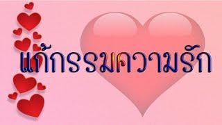 ใบหนาด : แก้กรรมความรัก หลักธรรม เสริมดวงความรักให้สมหวัง