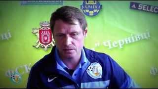Послематчевое интервью Олега Кононова