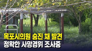[뉴스데스크] '부동산 투기 의혹' 목포시의원 숨진 채…