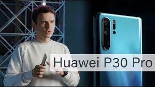 Обзор Huawei P30 Pro. Смартфон-рекордсмен с невероятной камерой. Показываем, как работает 5-Х зум!