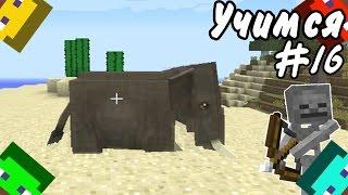 🔹 Охота на слона. Скелет в шахте. Minecraft Обучение #16