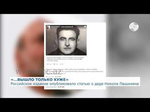 Российское издание опубликовало статью о деде Никола Пашиняна