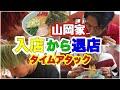 【山岡家】ラーメンで入店退店最速王決定戦!!!