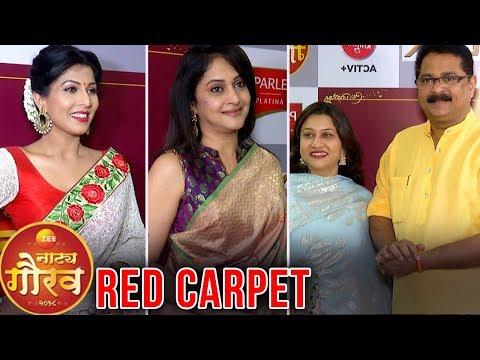 Zee Natya Gaurav 2018 | Marathi Celebs on Red Carpet | Pallavi Patil, Ashok Shinde & Madhavi Nimkar