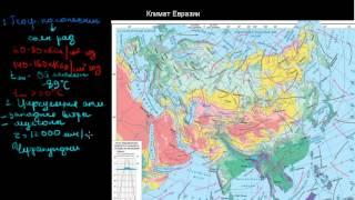 301  Климат Евразии