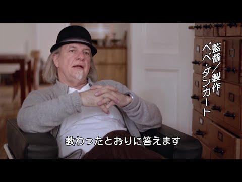 映画『ふたつの名前を持つ少年』ペペ・ダンカート監督インタビュー