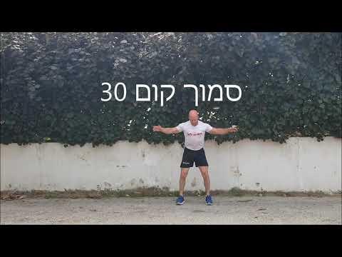 אימון 25 תכנית אימון המסלול