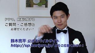 鈴木亮平への ドラマ『結婚式の前日に』、映画『俺物語!!』に関する ご...