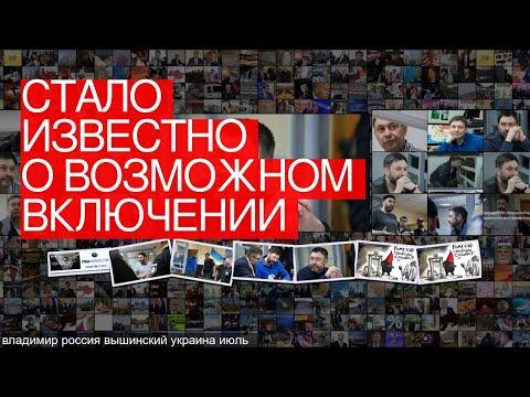 Стало известно овозможном включении Вышинского иСенцова всписки наобмен
