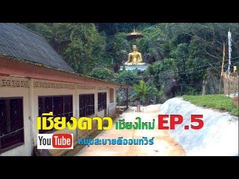 เชียงดาว เชียงใหม่ EP.5 วัดถํ้าเชียงดาว  Wat Tham Chiang Dao
