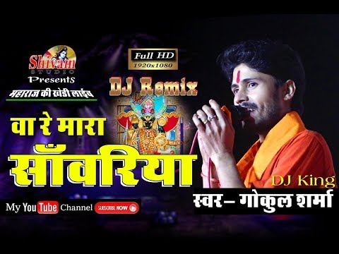 New !! Superhit !! DJ  Bhajan  वा रे मारा सांवरिया घर घर मे आ गया रे Singr- Gokul Sharma