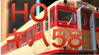 〈48〉 【鉄道 模型 HOゲージ】KATO キハ58 65 走行動画 サウンドボックス 音声付き さくら海岸鉄道
