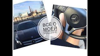 вСЁ О МОЕЙ МАШИНЕ  - Mercedes-Benz GLA 200 / Katrina berry